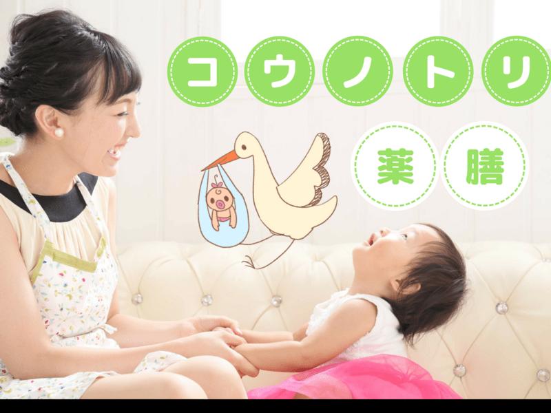【体質診断付】薬膳で妊活!食事から妊娠しやすい体質への画像