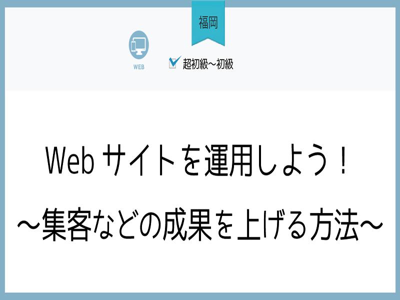 【福岡】Webサイトを運用しよう!~集客などの成果を上げる方法~の画像