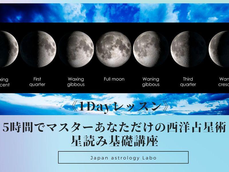 5時間でマスターあなただけの西洋占星術星読み基礎講座の画像