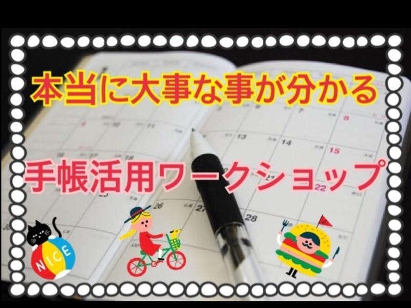 手帳で夢・目標を達成できるタイムマネジメントセミナーの画像