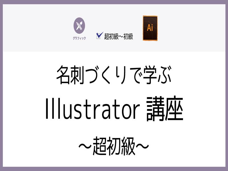 名刺づくりで学ぶIllustrator講座~超初級~の画像