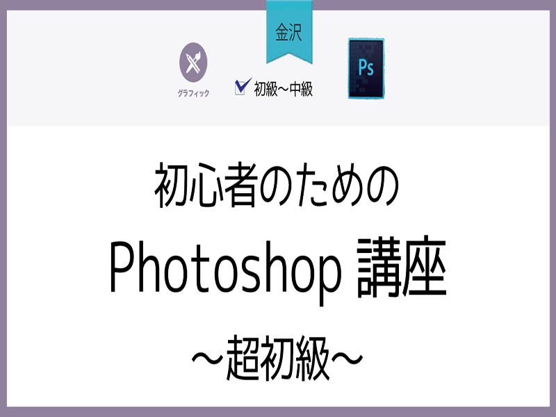 【金沢】初心者のためのPhotoshop講座~超初級~の画像