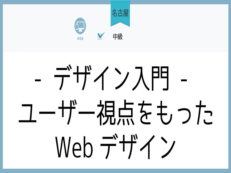 【名古屋】- デザイン入門 – ユーザー視点をもったWebデザインの画像