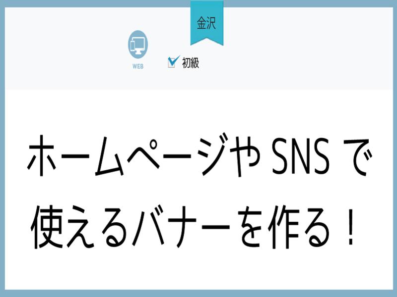 【金沢】ホームページやSNSで使えるバナーを作る!の画像