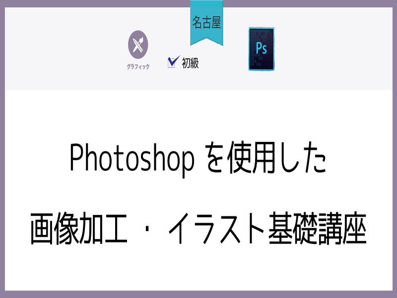 栄伏見の名古屋photoshopを使用した画像加工イラスト基礎講座