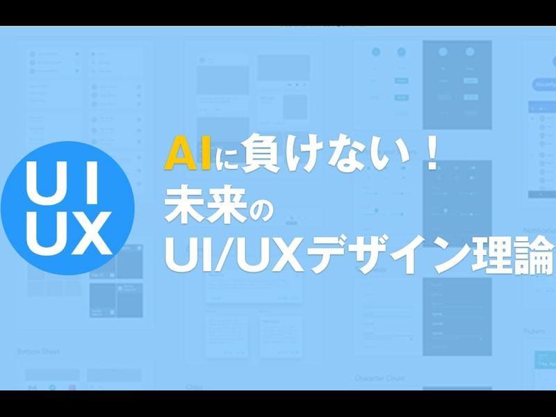 AIに負けない!未来のUI/UXデザイン理論の画像