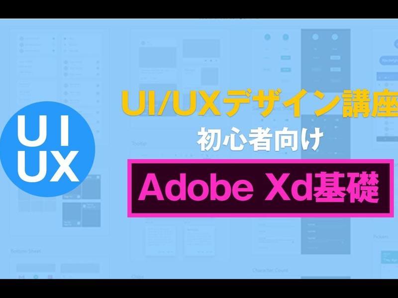 UI/UXデザイン講座 ~初心者向けAdobe XD基礎講座~の画像