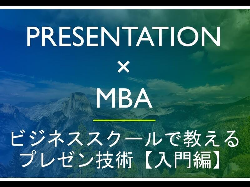 【入門編】プレゼンで緊張・失敗しない!MBA流プレゼン講座の画像
