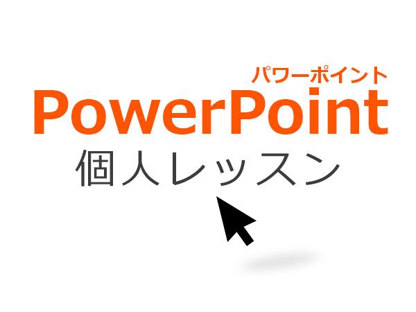 【短時間で習得】PowerPoint(パワーポイント)個人レッスン