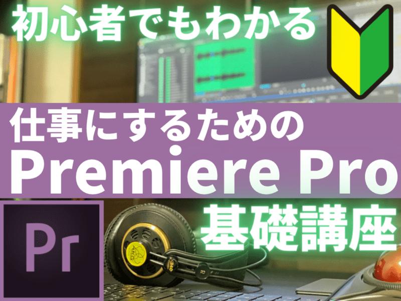 複業で動画制作を始めたい方のPremiere Pro使い方講座の画像