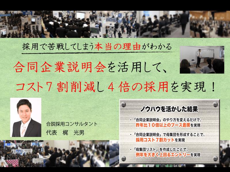 採用に苦しむ企業のための「合同企業説明会」で攻めの採用セミナーの画像