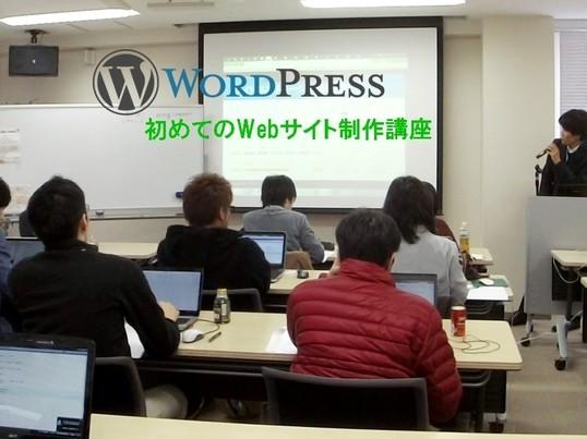 【少人数制】WordPressサイト制作速習ワークショップ@東京の画像