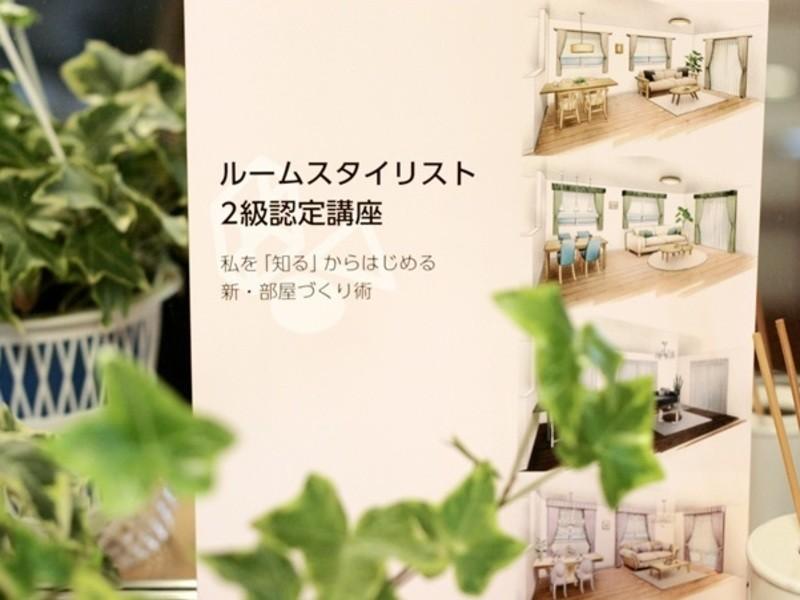 (渋谷)お部屋をコーディネート!ルームスタイリスト2級認定講座の画像