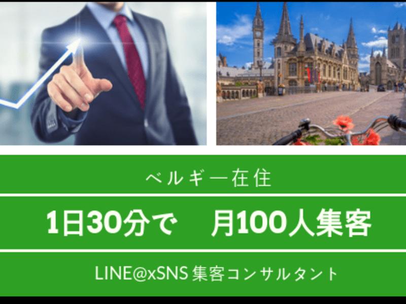 【1日30分・月100人集客】 LINE@×SNS実践セミナー!の画像