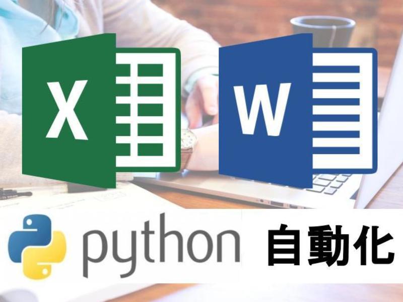 【作業効率化】PythonでExcel等の事務作業を自動化しよう!の画像