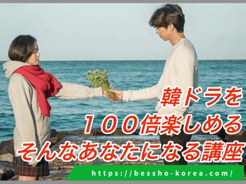 【韓国語】韓ドラを字幕無しで聞き取り話せる「感動」をあなたに!の画像