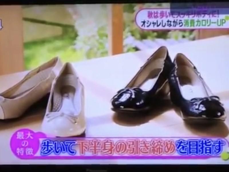 カンタンに美脚になる靴の選び方【オンライン】の画像
