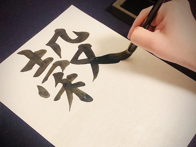 《体験レッスン》書道の基本を楽しく学ぼう!〜季節の言葉を書く〜の画像