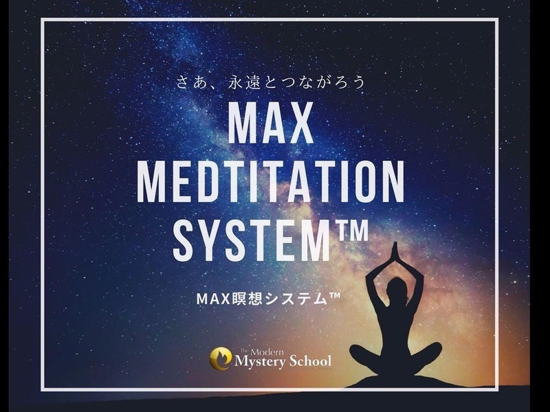 自分を高め、可能性を開き、新しい世界を作る人になる瞑想会の画像