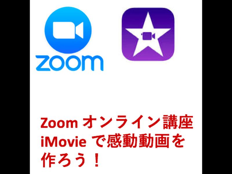 【Zoomオンライン講座】iPhone で感動ムービーを作ろう!の画像