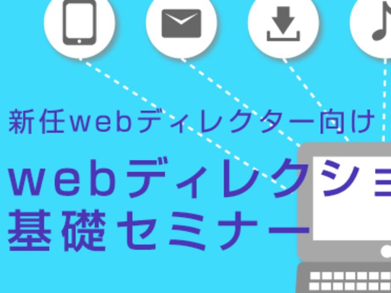 新任webディレクター向け|webディレクション基礎セミナー 博多の画像