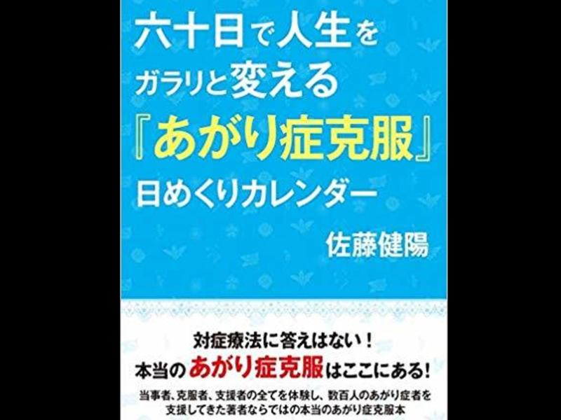 「あがり症克服日めくりカレンダー」出版記念セミナー【新宿】の画像