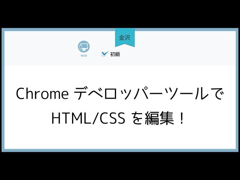 【金沢】ChromeデベロッパーツールでHTML/CSSを編集!の画像