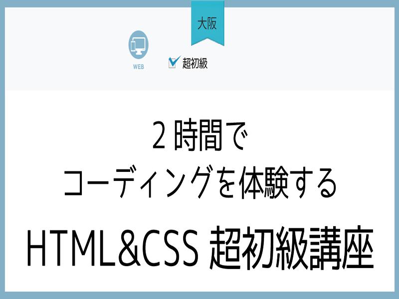 【大阪】2時間でコーディングを体験する。HTML&CSS超初級講座の画像