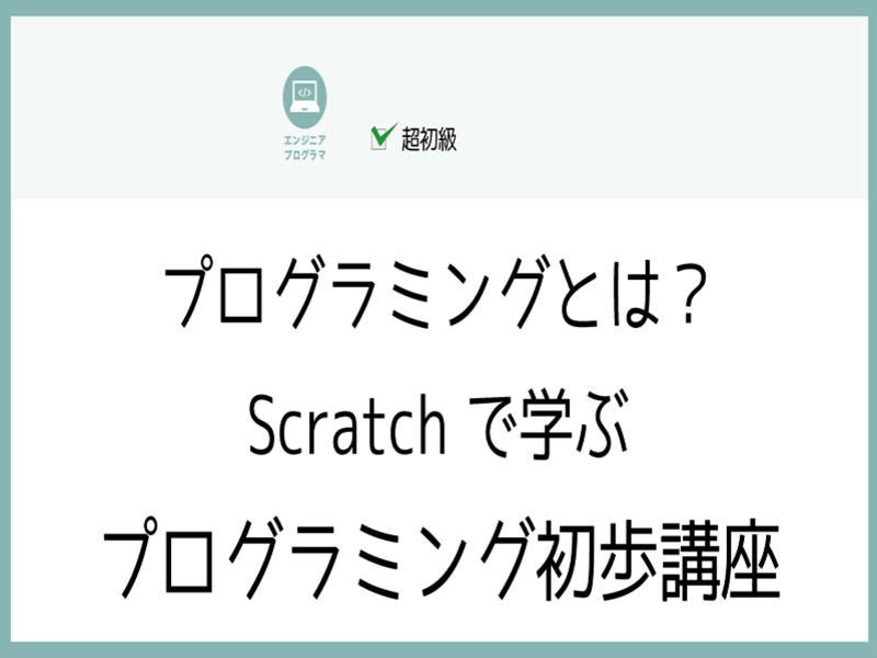 プログラミングとは?Scratchで学ぶプログラミング初歩講座の画像