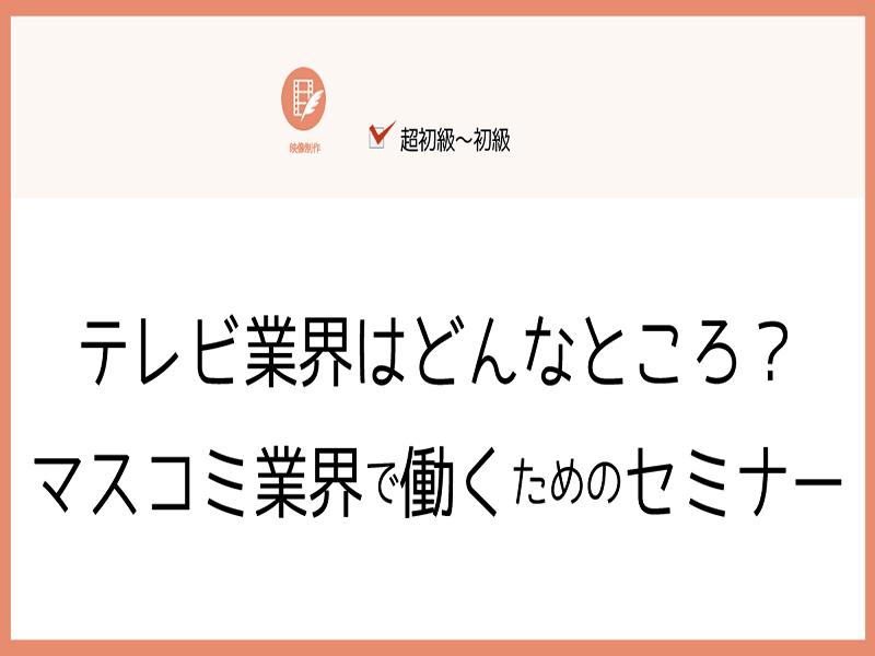 【名古屋】テレビ業界はどんなところ?マスコミ業界で働くための講座の画像