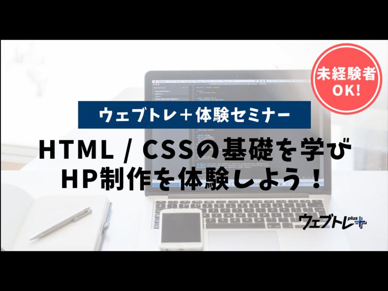 【オンライン開催】HTML/CSSの基礎を学び体験する!の画像