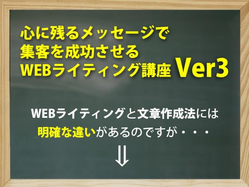 心に残るメッセージで集客を成功させるWEBライティング講座Ver3の画像
