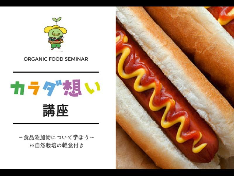 カラダ想い講座〜食品添加物について学ぼう〜の画像
