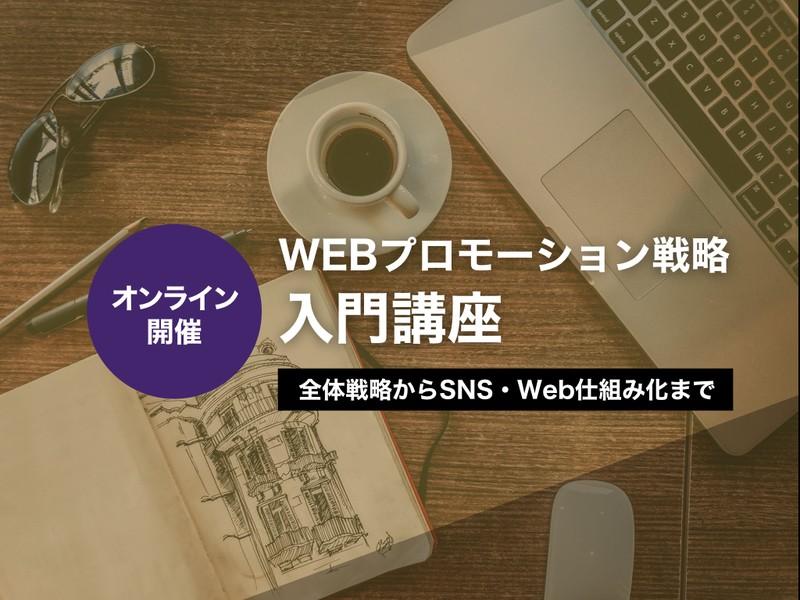 【オンライン開催】Webプロモーション戦略 入門講座の画像