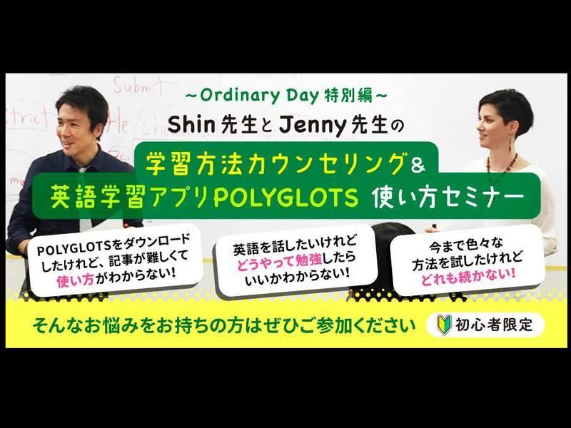 OrdinaryDay特別編〜英語学習カウンセリング会の画像