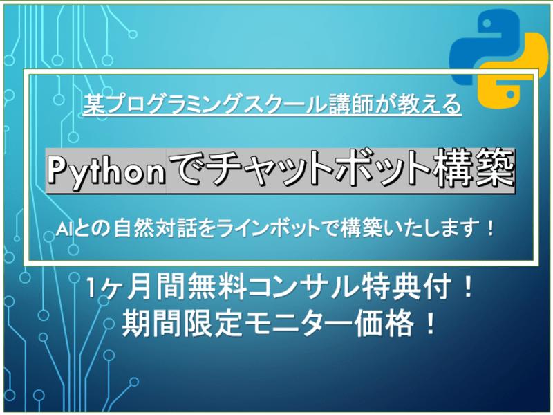 【AI×ライン】 プログラミングで自動返信チャットボットを構築!の画像