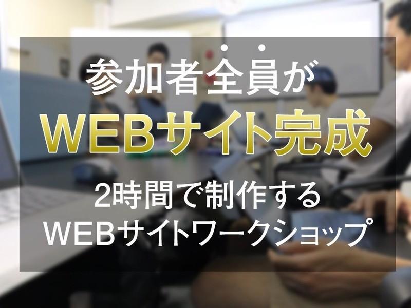 2時間で制作するWEBサイトワークショップの画像