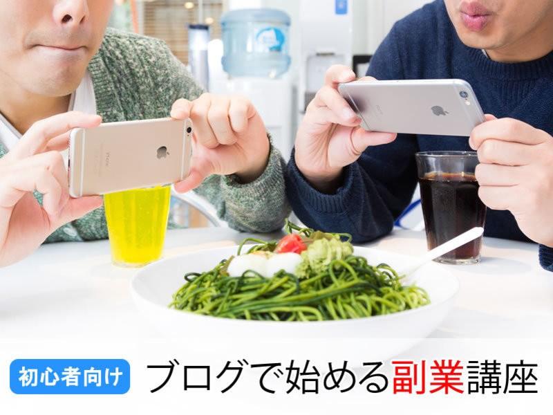 大阪開催【初心者向け】2時間集中 ブログで始める副業講座の画像