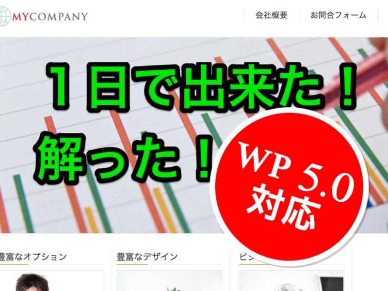 【広島】【初心者向け】Wordpress1日講座【ワークショップ】の画像