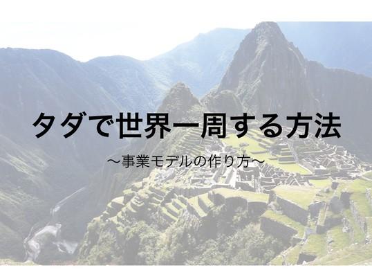 タダで世界一周する方法〜事業モデルの作り方〜の画像