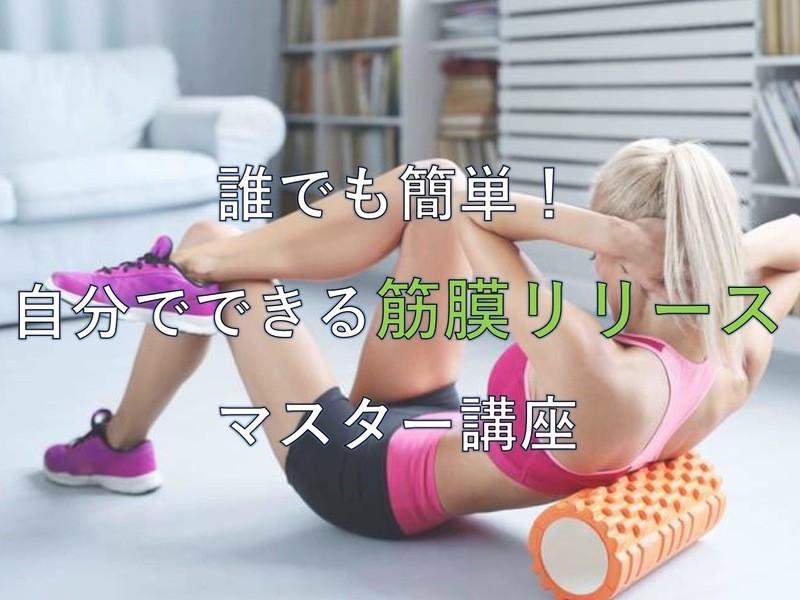誰でも簡単!自分でできる筋膜リリースマスター講座の画像