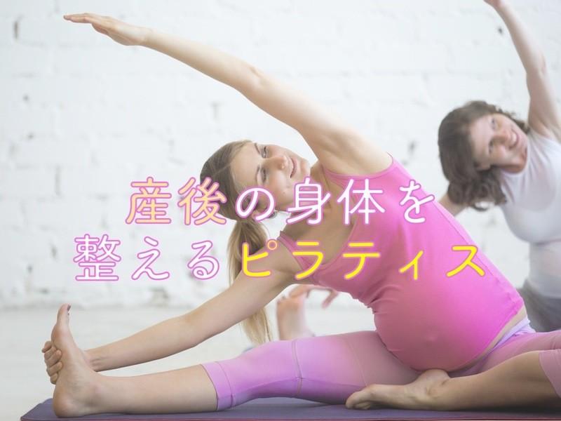 【お子様連れOK!】産後の身体を整えるピラティスの画像