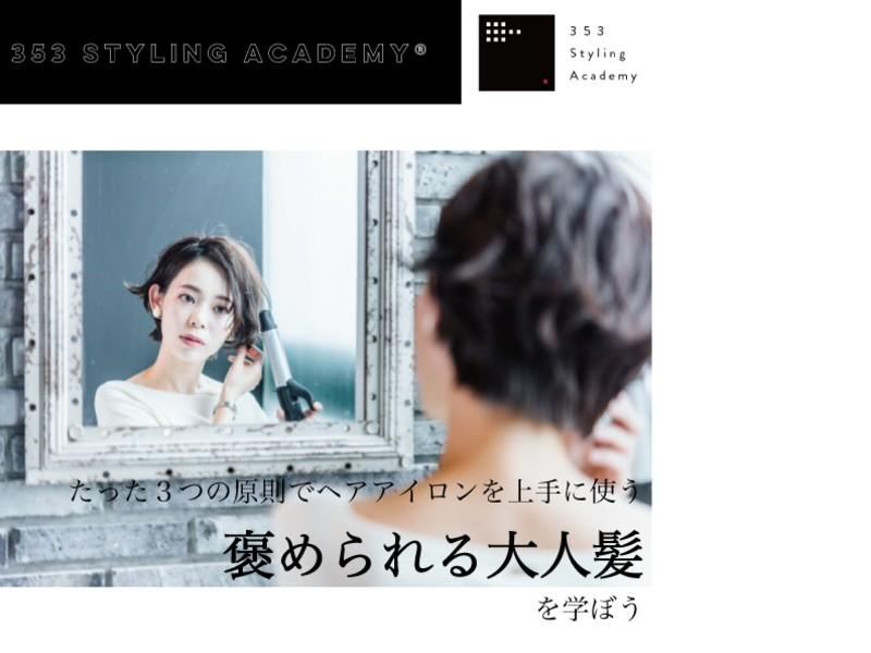『年齢髪を克服する3つの原則教えます』カールアイロン講座の画像