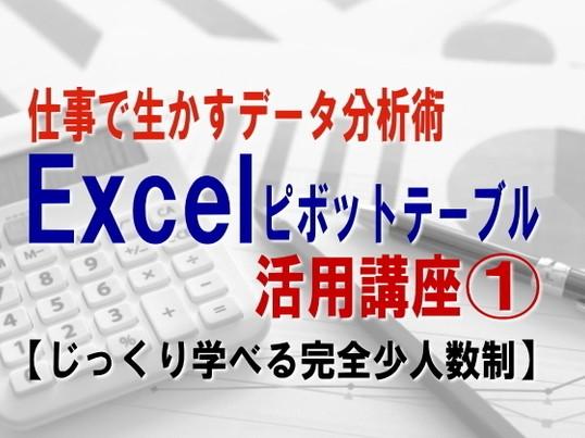 「仕事で生かすデータ分析術」Excel・ピボットテーブル活用講座①の画像