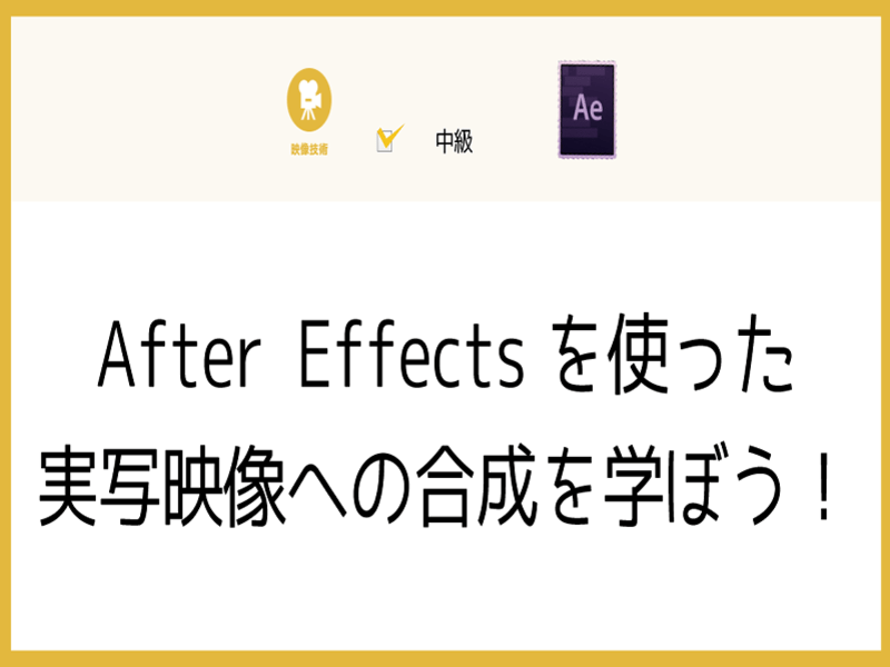 After Effectsを使った実写映像への合成を学ぼう!の画像