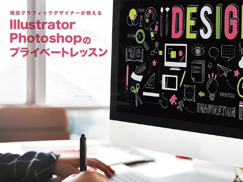 名刺を作りながらイラストレーターのスキルを身につけよう!の画像