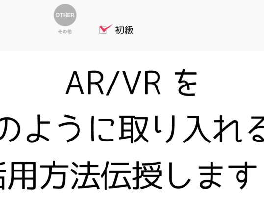 AR/VRをどのように取り入れる?活用方法伝授します!の画像