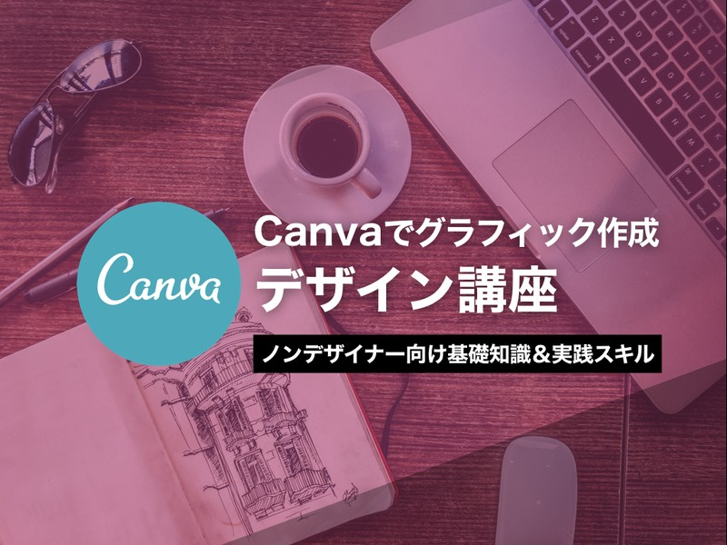 【オンライン開催】Canvaでグラフィック作成 デザイン講座の画像