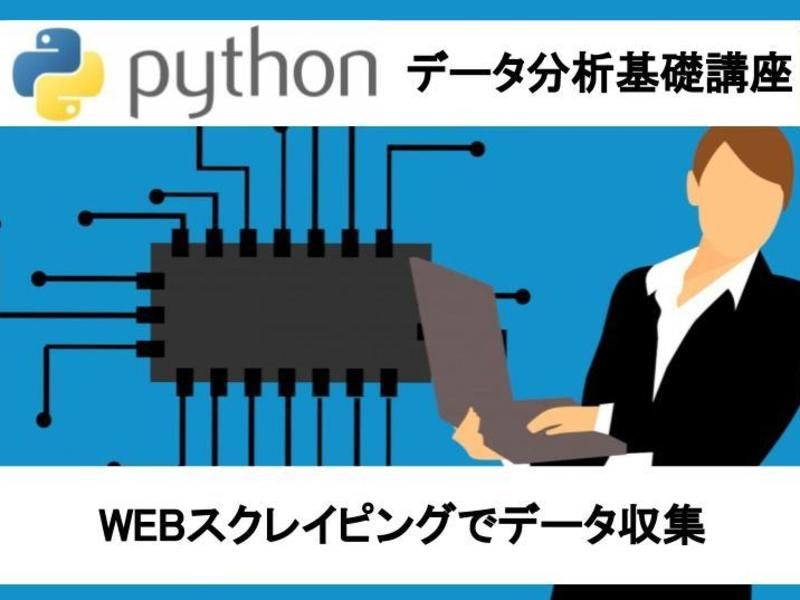 【Pythonデータ分析基礎】WEBスクレイピングでデータ収集の画像