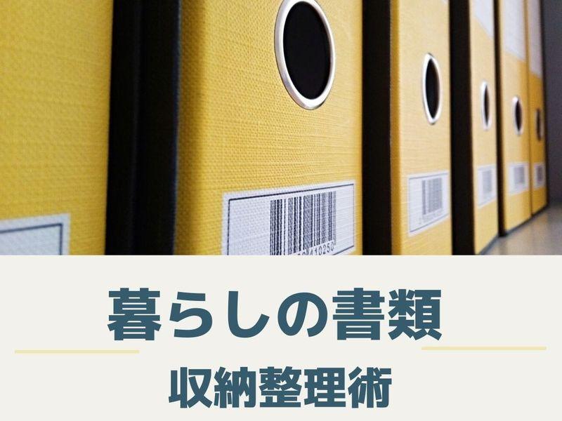 【オンライン開催】時間を生み出す!暮らしの書類収納セミナーの画像